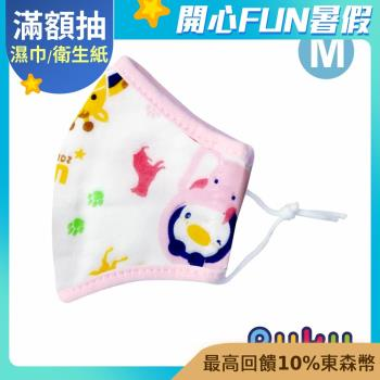PUKU藍色企鵝 - 紗布抗菌口罩M(粉色)