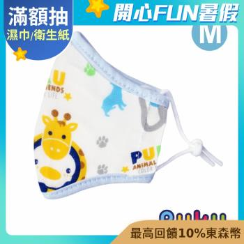 PUKU藍色企鵝 - 紗布抗菌口罩M(水色)