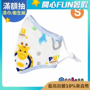 PUKU藍色企鵝 - 紗布抗菌口罩S(水色)