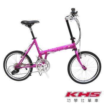 KHS 功學社 F20-JJ 20吋16速50-34T鉻鉬鋼折疊單車_紫