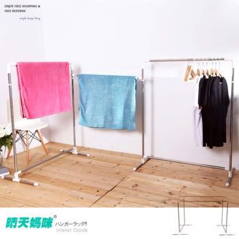 【晴天媽咪】五代X型伸縮曬衣架   SW-1503