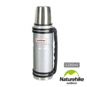 Naturehike 戶外休閒經典復古款304不鏽鋼真空保溫壺 保溫瓶 悶燒罐1.2L 灰色