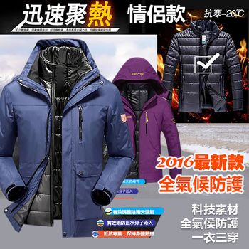 LANNI-高機能三穿防風雨速暖外套-男女款L-5XL  加厚款羽絨棉製成,速熱速暖,男女款,多色多尺寸任選!