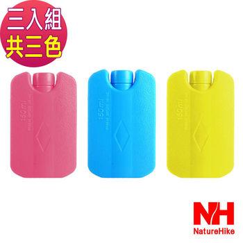 Naturehike 迷你環保冰盒冰磚 3入組(三色)