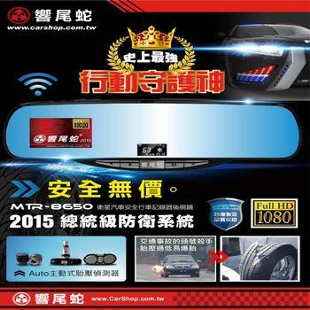 【響尾蛇】MTR-8650 後視鏡高畫質行車記錄器(胎外)