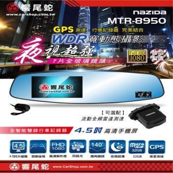 【響尾蛇】MTR-8950 後視鏡高畫質行車紀錄器