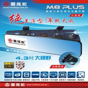 【響尾蛇】M8 Plus 後視鏡高畫質行車記錄器