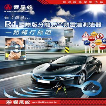 【響尾蛇 】R1國際版全頻雷達測速器