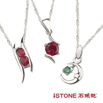 石頭記 925純銀項鍊-永恆誓約(任選2入)