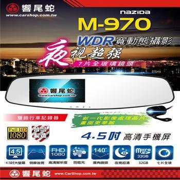 【響尾蛇】M-970 後視鏡高畫質行車紀錄器