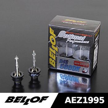 BELLOF★AEZ1995 Optimal Performance系列 HID車燈 [D4S車燈規格][2500流明]