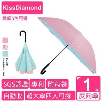 【KissDiamond】SGS認證東麗酒伊面料手開自動收專利反向傘(附可調節收納袋 MG16005)