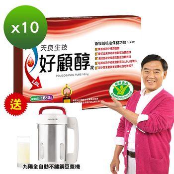 【天良生技】 好顧醇錠(15粒x10盒)贈九陽全自動不鏽鋼豆漿機(限量100組)