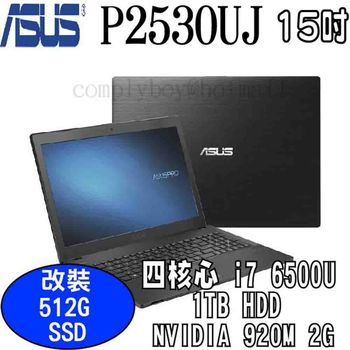 ASUS 華碩 P2530UJ 15吋 i7 6500U 獨顯2G 升級512G SSD 商用筆電