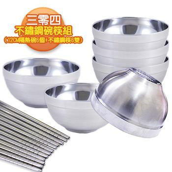 【三零四嚴選】不鏽鋼碗筷組 (12cm隔熱碗6個+筷子6雙)