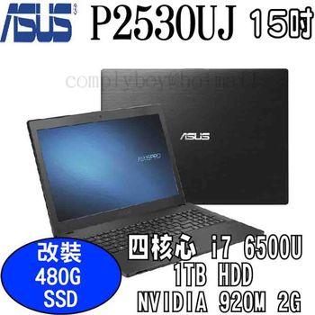 ASUS 華碩 P2530UJ 15吋 i7 6500U 獨顯2G 升級480G SSD 商用筆電