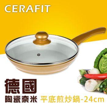 德國CERAFIT陶瓷奈米不沾鍋-平底煎炒鍋-24cm