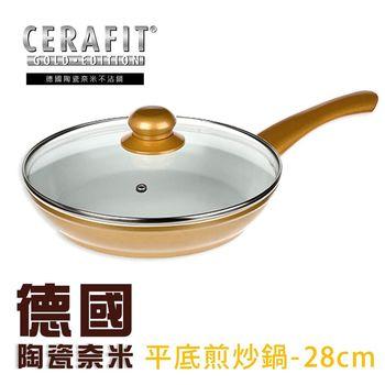 【德國CERAFIT陶瓷奈米不沾鍋-平底煎炒鍋28cm】