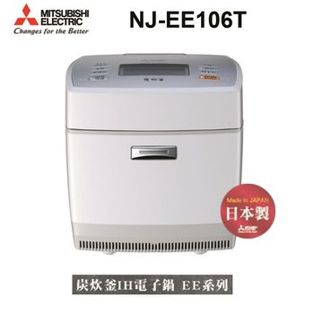 《買就送》【MITSUBISHI 三菱電機】NJ-EE106T 六人份炭炊釜 IH電子鍋