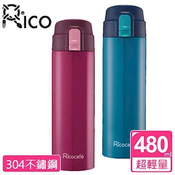 【RICO瑞可】超輕量彈蓋不鏽鋼保溫保冷杯(480ml)SL-480