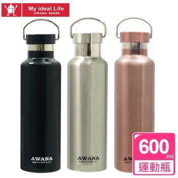 【AWANA】全不鏽鋼手提式保溫保冷運動瓶(600ml)AW-600