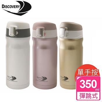 【Discovery 發現者】高真空彈跳保溫杯(350ml)GPD-350A