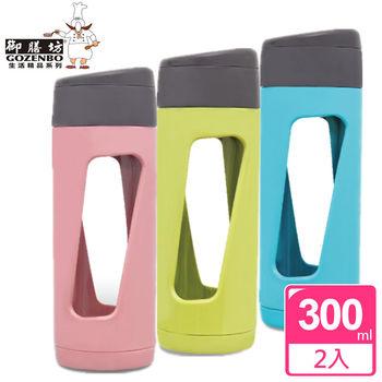 【御膳坊】馬卡龍防撞運動玻璃杯2入(300ml)