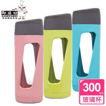 【御膳坊】馬卡龍防撞運動玻璃杯(300ml)