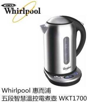 《買就送》Whirlpool 惠而浦 五段智慧溫控電煮壺 WKT1700