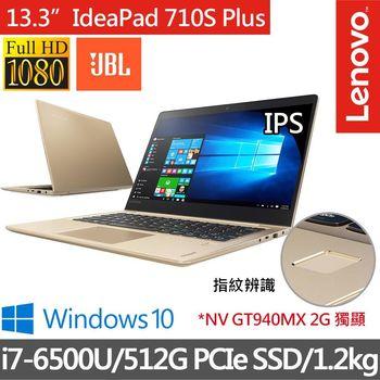 Lenovo 聯想 ideapad 710S PLUS 80VU0022TW 13.3吋FHD i7-6500U NV 940MX 2G獨顯 512GB PCIe SSD效能 輕薄勁速筆電