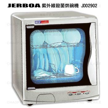 【捷寶】紫外線殺菌烘碗機 JDD2902