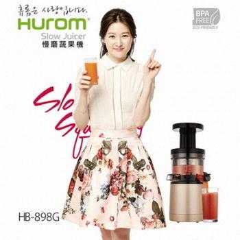【HUROM】慢磨蔬果機 HB-898 [ 韓國原裝進口 ] 新品上市