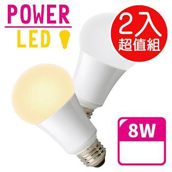 2入超值組-節能省電 超廣角LED燈泡 省電燈泡 8W(白/黃光任選)