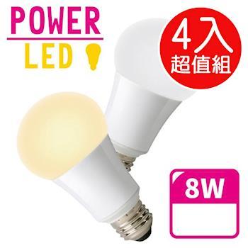 4入超值組-節能省電 超廣角LED燈泡 省電燈泡 8W(白/黃光任選)