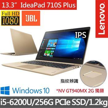 Lenovo 聯想 ideapad 710S PLUS 80VU0020TW 13.3吋FHD i5-6200U NV 940MX 2G獨顯 256GB PCIe SSD效能 輕巧強效筆電