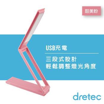 【dretec】攜帶式LED三段摺疊燈-甜美粉