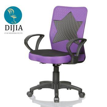 【DIJIA】貝琪星星辦公椅/電腦椅(三色任選)