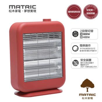 日本松木MATRIC-暖芯紅外線電暖器(MG-CH0803Q)
