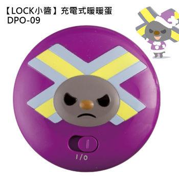 【LOCK小醬】充電式暖暖蛋(DPO-09)