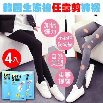 韓國 【Let ' s slim】熱銷超彈力生態棉任意剪褲襪 4入