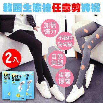 韓國 【Let ' s slim】熱銷超彈力生態棉任意剪褲襪 2入