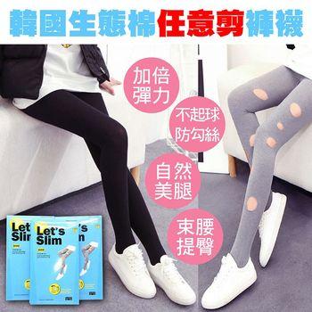 韓國 【Let ' s slim】熱銷超彈力生態棉任意剪褲襪