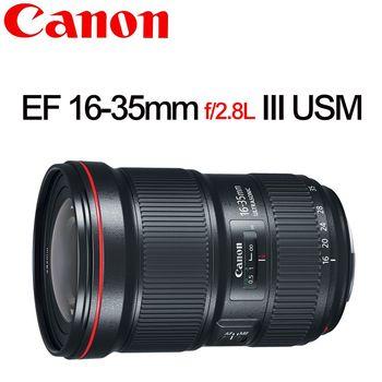 CANON EF 16-35mm f/2.8L III USM (公司貨)