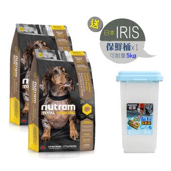 【Nutram】紐頓 T27無穀迷你犬火雞 犬糧 2.72公斤 X 2包 送飼料桶