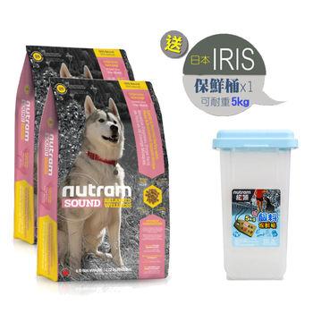 【Nutram】紐頓 S9成犬羊肉南瓜 飼料 2.72公斤 X 2包 送飼料桶