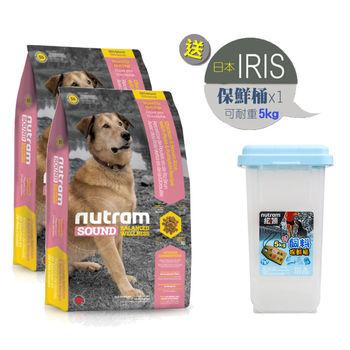 【Nutram】紐頓 S6成犬雞肉南瓜 飼料 2.72公斤 X 2包 送飼料桶