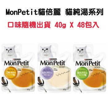 【MonPetit】貓倍麗 貓純湯包系列 口味隨機出貨 40g X 48入