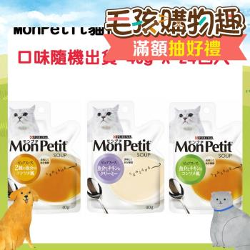 【MonPetit】貓倍麗 貓純湯包系列 口味隨機出貨 40g X 24入