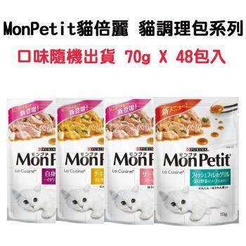 【MonPetit】貓倍麗 貓調理包 口味隨機出貨 70g X 48入