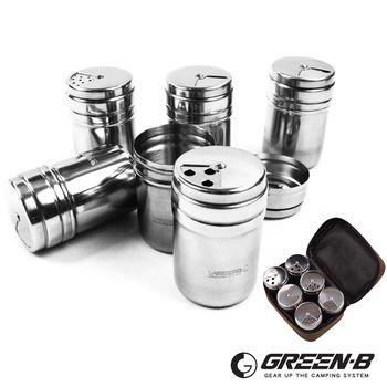 GREEN-B 戶外野營不鏽鋼調味罐/香料罐六入組(附收納包)